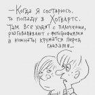 о старости, Алёшин Игорь